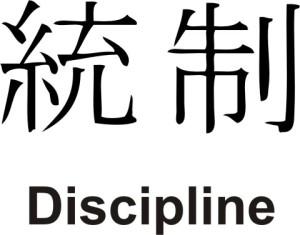 000000 discipline